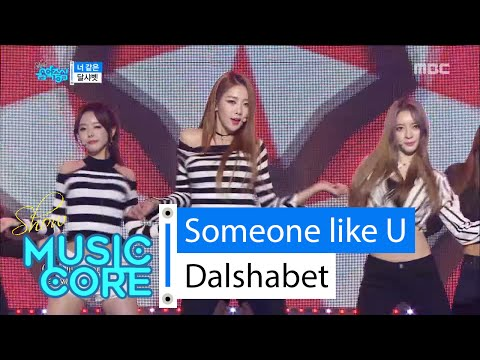 [HOT] Dalshabet - Someone like U, 달샤벳 - 너같은, Show Music core 20160206