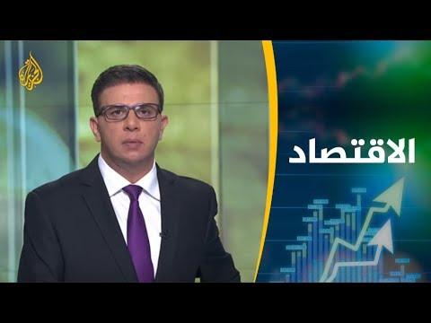 النشرة الاقتصادية الثانية (2019/7/17)  - 19:54-2019 / 7 / 17