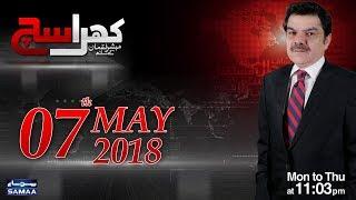 Khara Sach   Mubashir Lucman   SAMAA TV   07 May 2018