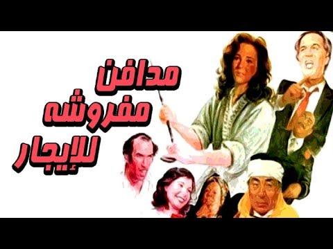 فيلم مدافن مفروشة للايجار ( كامل نسخة اصلية )