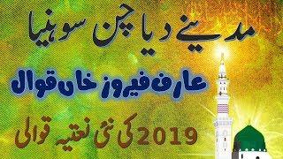 Arif Feroz Qawal - Naat - Madine Diya Chan Sohniya