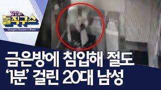 금은방에 침입해 절도 '1분' 걸린 20대 남성 | 김진의 돌직구쇼