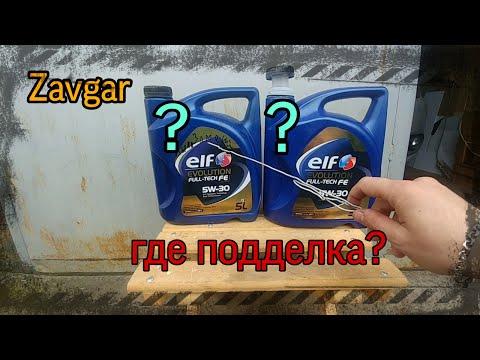 #zavgar масло Elf как отличить подделку от оригинала?