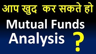 how to select best mutual fund scheme  yourself | What is Standard deviation & its Excel Calculation