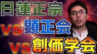 【5分で分かる】なぜ同じ日蓮宗系なのに対立?創価学会VS顕正会VS日蓮正宗 thumbnail