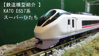 【鉄道模型紹介 】KATO E657系スーパーひたち