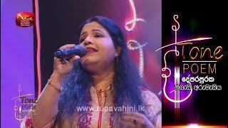 Mage Kandulu Vel @ Tone Poem with Deepika Priyadarshani