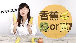 越多斑點越抗癌?黃綠香蕉大對決!#25 │益家煮 Cook4Fam