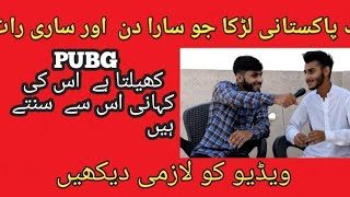 Funny interview with PUB G E Sports Gamer   By Syed Adeel   The Shamsi TV  