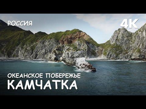 Мир Приключений - Океанское побережье Камчатки. Бухта Русская. 4K. Kamchatka Ocean Coast Cruise.