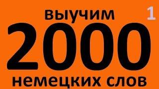 ВЫУЧИМ 2000 НЕМЕЦКИХ СЛОВ. НЕМЕЦКИЙ ЯЗЫК ДЛЯ НАЧИНАЮЩИХ С НУЛЯ. ЧАСТЬ 1