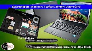 видео Чистка ноутбука Lenovo IdeaPad G570 от пыли. Выезд на дом