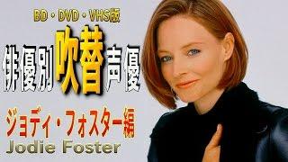 俳優別の吹き替え声優 第142弾は ジョディ・フォスター 編です ソフト版...
