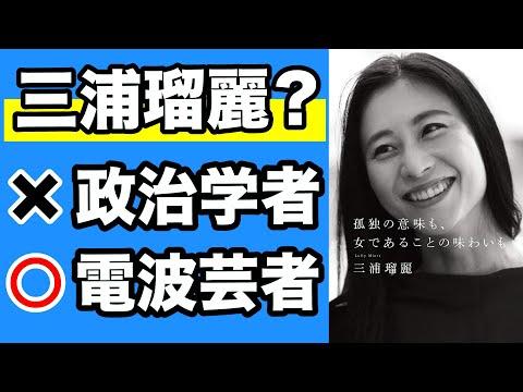 """#481 【八方""""美人""""】三浦瑠麗にコメンテーターの資格ナシ"""