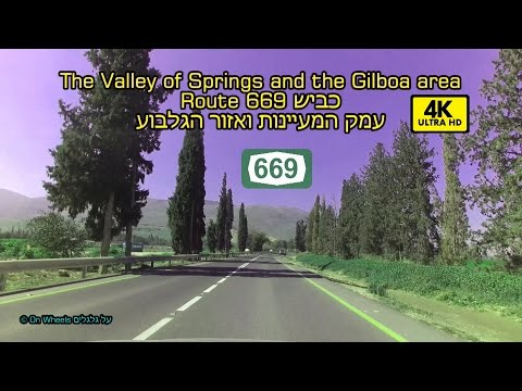 The Valley of Springs and the Gilboa Route 669 Israel 4K נסיעה בכביש 669 בעמק המעיינות ובאזור הגלבוע