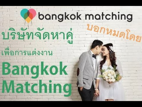 matchmaking dating agency