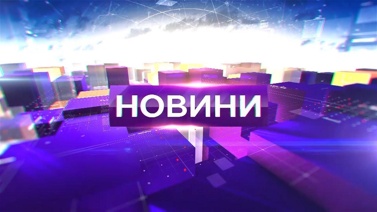 """Випуск """"Новин"""" за 11 серпня 2016 року"""