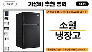 소형 냉장고 - 2021년 구매 인기 순위 가성비 비교…