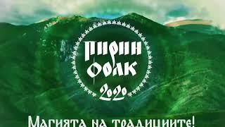 Конкурсна вечер - част 2 - Пирин Фолк Сандански 2020