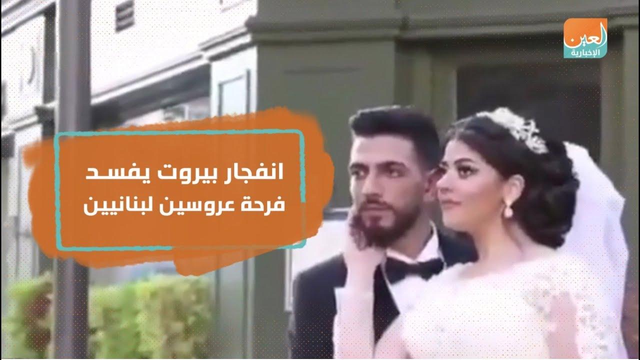 انفجار بيروت يفسد فرحة عروسين لبنانيين