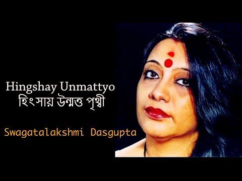 Hingshay Unmattyo (হিংসায় উন্মত্ত পৃথ্বী) | Swagatalakshmi Dasgupta | Rabindra Sangeet