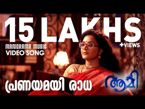Pranayamayi Radha | AAMI | VIDEO SONG | Kamal | Manju Warrier | M Jayachandran | Shreya Ghoshal