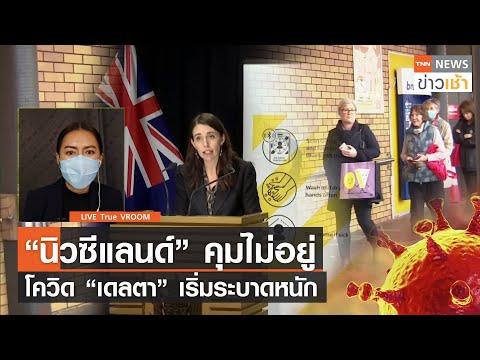 """VROOM : """"นิวซีแลนด์"""" คุมไม่อยู่ โควิด """"เดลตา"""" เริ่มระบาดหนัก l TNN News ข่าวเช้า วันที่ 23 ส.ค. 2564"""