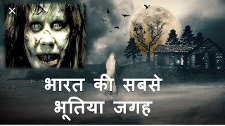 14. Mediclaim policy ||Bhutiya kahani || horror kahani || horror stories in hindi || real gost story