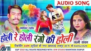 Lakeshwar Rahaud | Laxmi Kanchan | Cg Holi Song | Holi Re Holi Rango Ki Holi |New Chhattisgarhi Geet