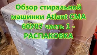 Обзор стиральной  машинки Atlant часть 1 - РАСПАКОВКА