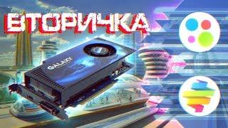 Реактивная легенда прошлого [GeForce 8800GT] - Вторичка