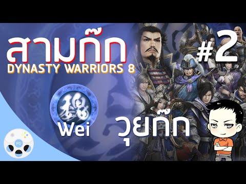 Dynasty Warriors 8 (วุยก๊ก) #2 - โจโฉระดมพลปราบตั๋งโต๊ะ