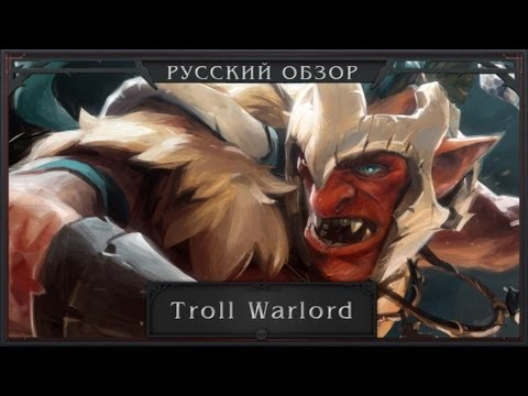 видео: dota 2 - troll warlord the jah'rakal (Русский Обзор)