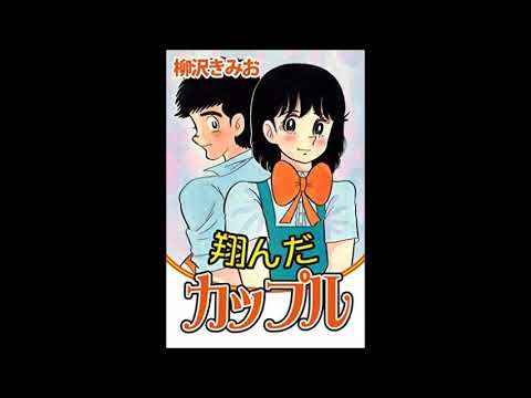 キリンラジオ劇場 柳沢きみお・原作「翔んだカップル」第1回