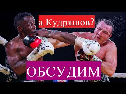 Дмитрий Кудряшов, Денис Лебедев - обсудим! Все ли честно?