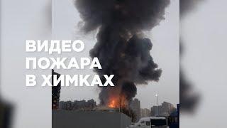 Видео пожара в Химках