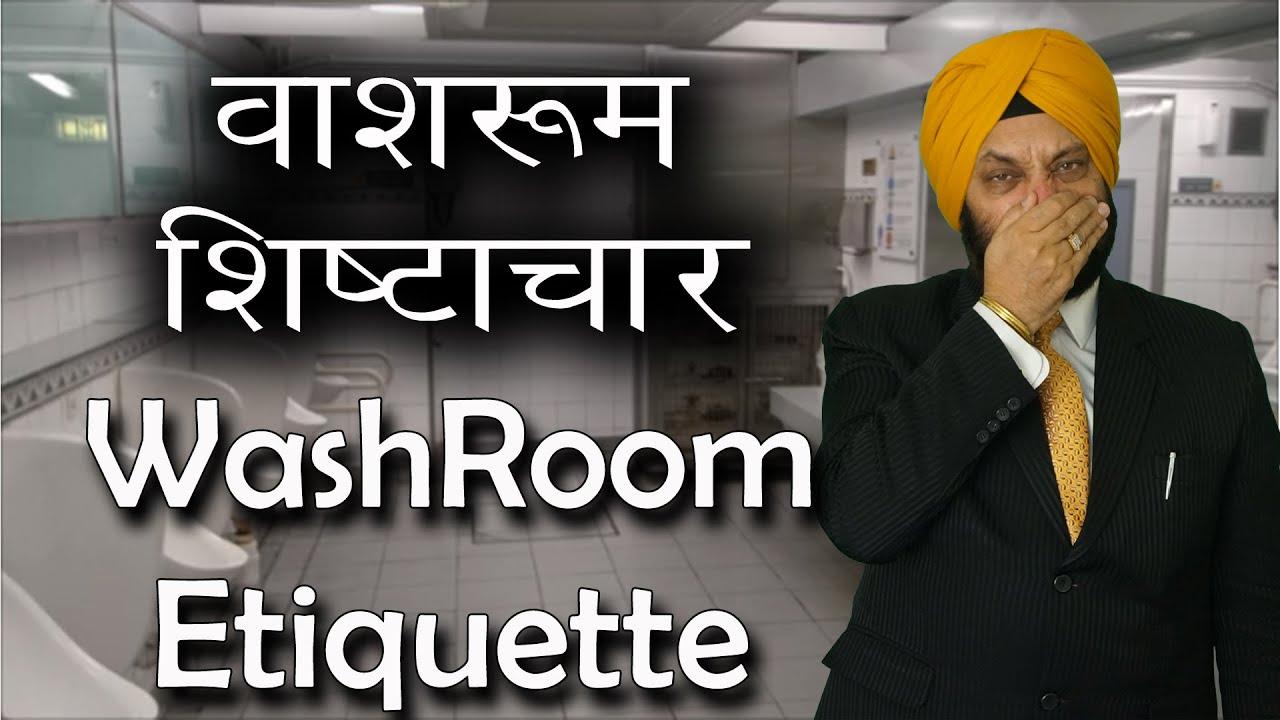 etiquette meaning in Hindi | etiquette का हिन्दी अर्थ