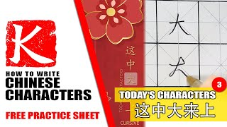 Write Chinese Characters Like a Native | EP3 (No.11-16) | The Most Common Chinese Characters