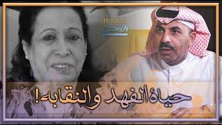د. طارق العلي - (JUDGE حلقة ١ )