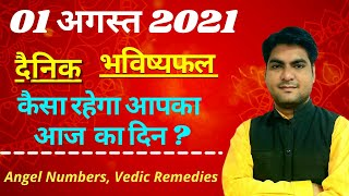 #01 #August #2021   How will your day be?   #Astrological #Help For #YOU   #Astrologer #RohanSharma