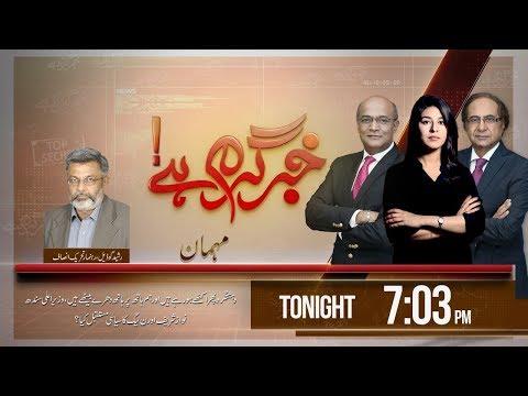 Khabr Garm Hai | Rashid Godil | Zameer Haider & Ehtisham ul Haq | 26 December 2018 | Public News