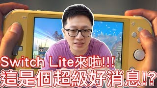 【Talk趣】Switch Lite來啦!! 為什麼這是一個超級好消息?? 新主機是否能夠稱霸掌機界!?〈羅卡Rocca〉