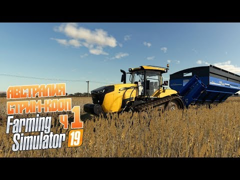 Farming Simulator 19 ч1 - Стрим-кооп Австралия
