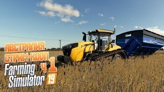 Farming Simulator 19 ч1 - Стрим-кооп Австралия