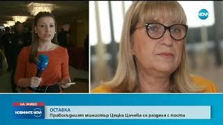 Цецка Цачева подаде оставка - Новините на NOVA (23.03.2019)