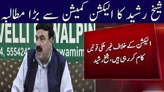 Sheikh Rasheed New Demand   Neo News