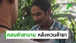 หนุ่มถอนคำสาบานหลังหวนค้ายาเสพติด-20-06-62-ข่าวเย็นไทยรัฐ