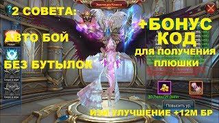 Legacy of Discord 2 СОВЕТА, +БОНУС КОД,+ ИЗИ УЛУЧШЕНИЕ +12М БР.(30)