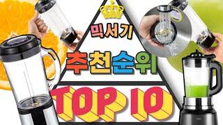 가성비 믹서기 가격비교 인기제품 TOP10 순위 추천!