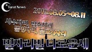 [2019.08월5일~11일까지 별자리별 타로운세]사수자리.염소자리.물병자리.물고기자리:점방티비& 타…